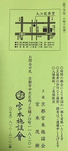 蜻蛉の着物と帯・お茶会・お能の会・大連吟・仕入れへ。_f0181251_16504087.jpg