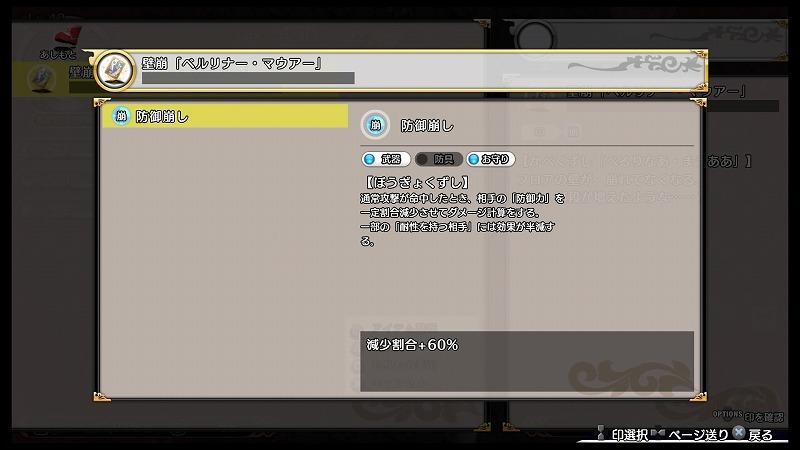 ゲーム「不思議の幻想郷 TOD RELOADED Ver.1.16を待ちながら屠自古の融合武器を考える」_b0362459_19444337.jpg