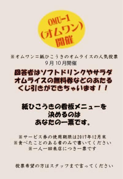 9月のお知らせ_b0129362_18525844.jpg