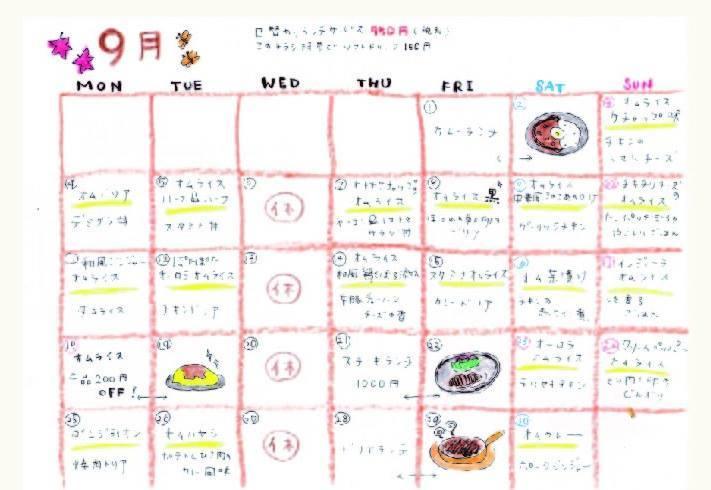 9月のお知らせ_b0129362_18535380.jpg
