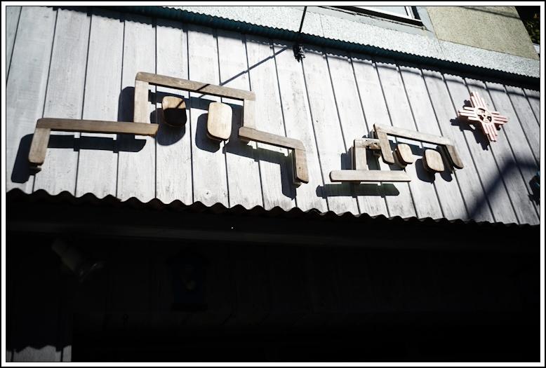 京島 -3_b0340572_12292917.jpg