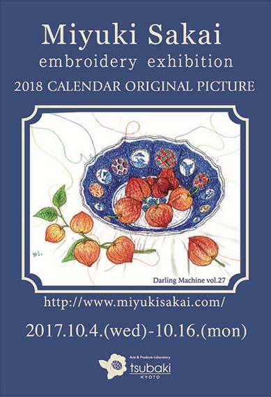 2018年度カレンダー原画展_d0121897_3301483.jpg