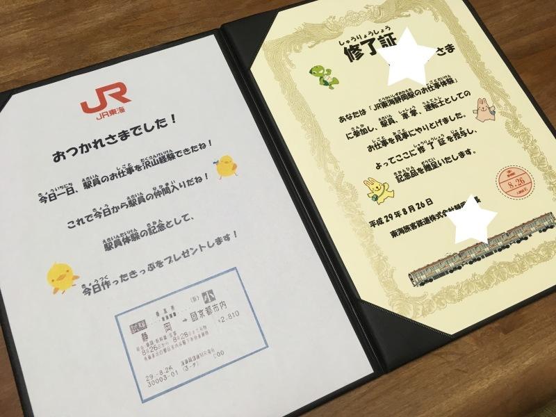 JR東海30周年記念!静岡駅のお仕事体験イベント!(後編)_d0367998_16034467.jpg
