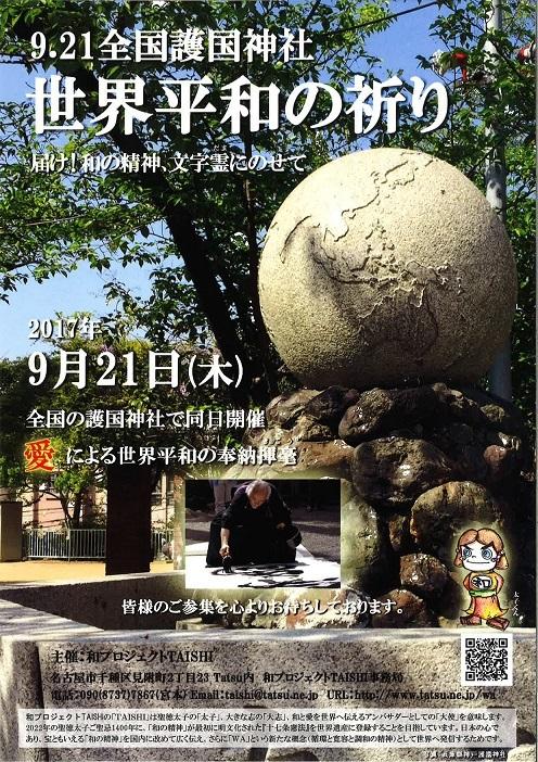 全国護国神社 世界平和の祈り_f0067122_11591849.jpg