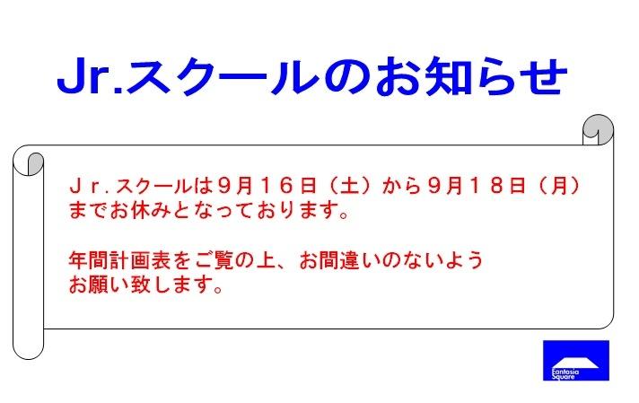 9月のジュニアスクールのお知らせ_d0180431_14091085.jpg