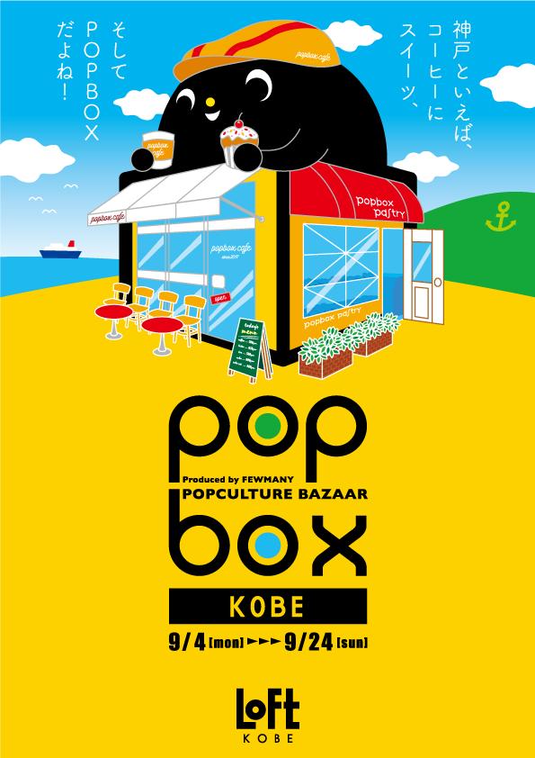 【告知】神戸ロフトPOPBOX 土屋みよ似顔絵イベント開催。予約受付についてお知らせ_f0010033_11414340.png