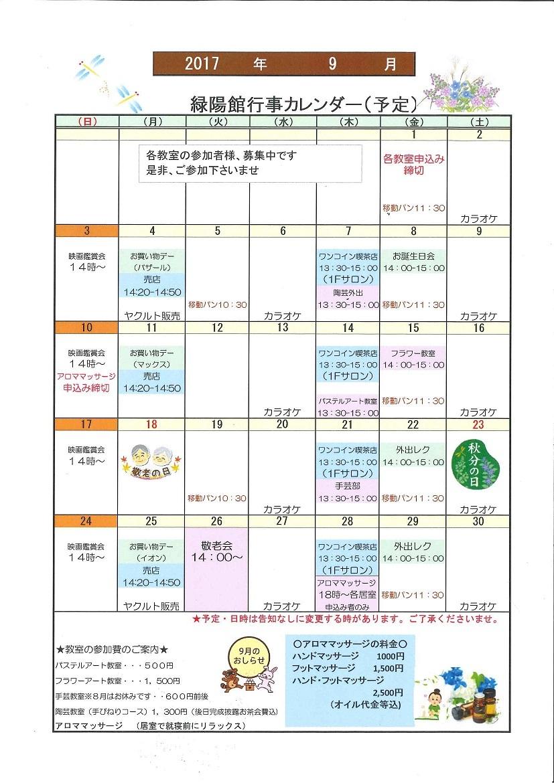 9月1日 緑陽館カレンダー_e0163042_13163713.jpg