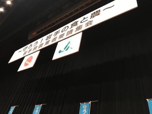 守ろう岩手の食と農〜岩手県農業者要請集会〜_b0199244_15243966.jpg