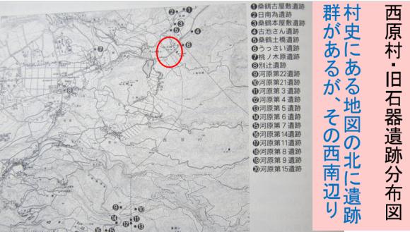 西原村は旧石器と縄文のタイムカプセル_a0237545_14033872.png