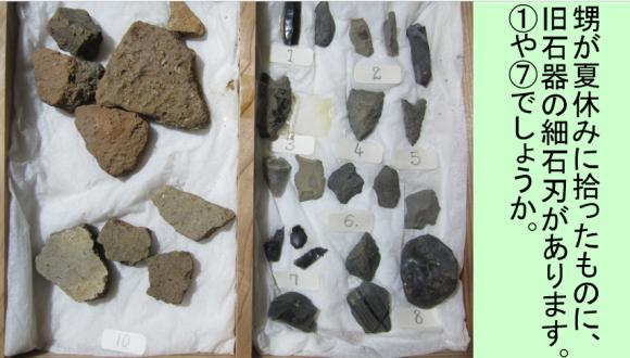 西原村は旧石器と縄文のタイムカプセル_a0237545_14160752.png
