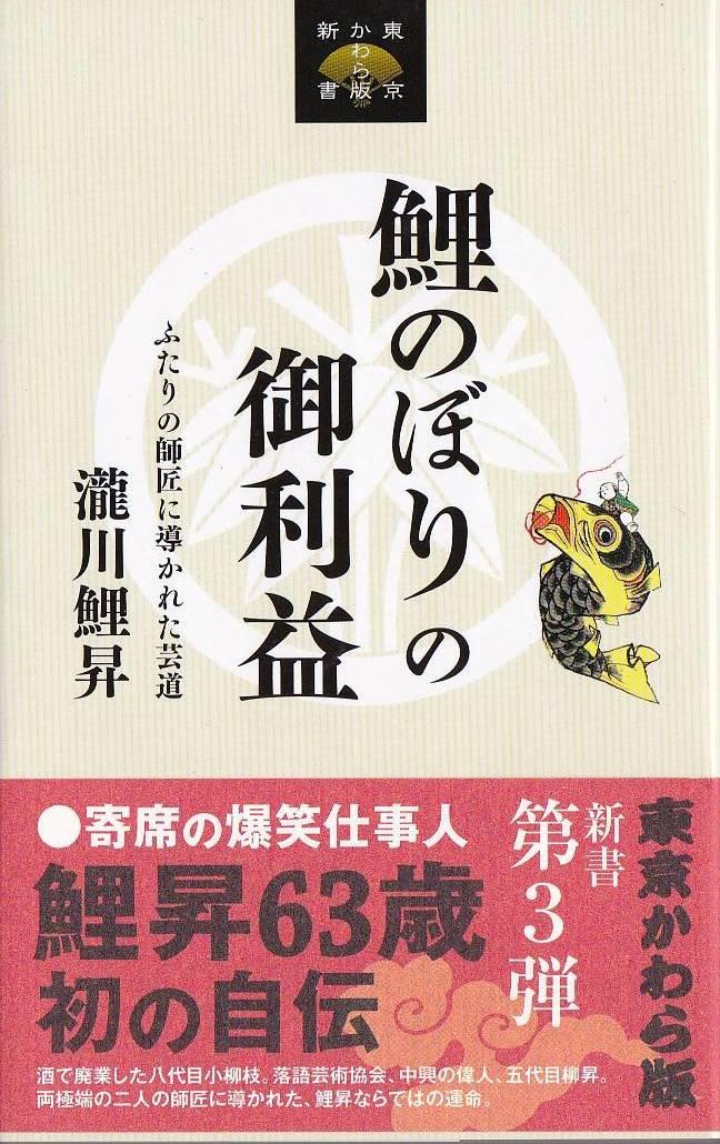瀧川鯉昇の鯉のぼり_d0338347_07571511.jpg