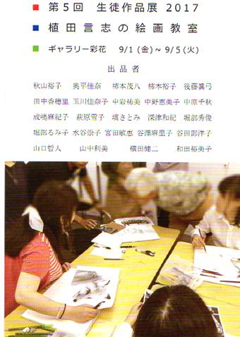 植田言志 絵画教室生徒作品展 植田言志個展_e0109554_941819.jpg