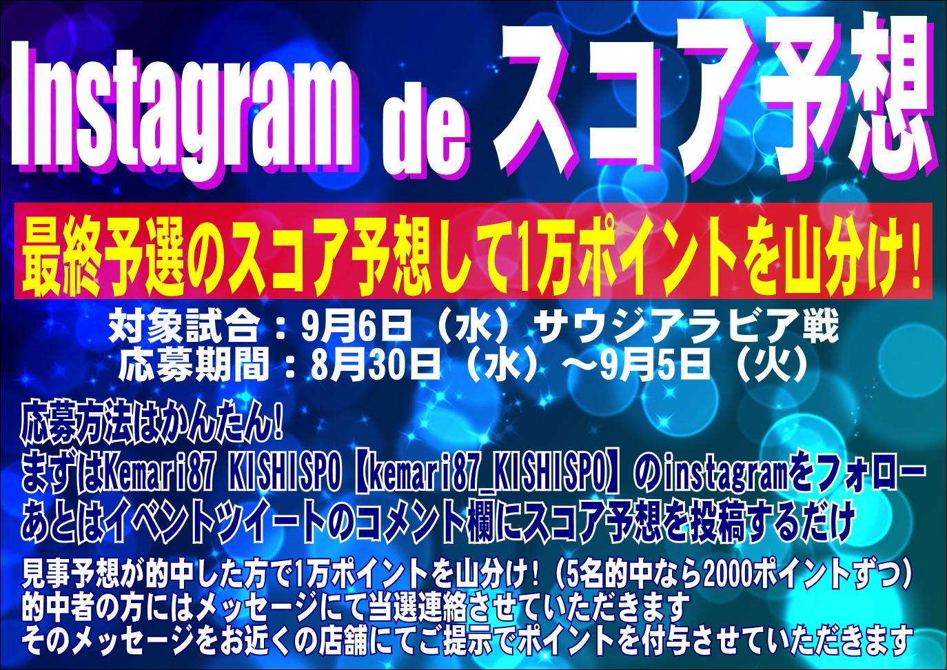 Instagram de スコア予想!_e0157573_19050386.jpeg