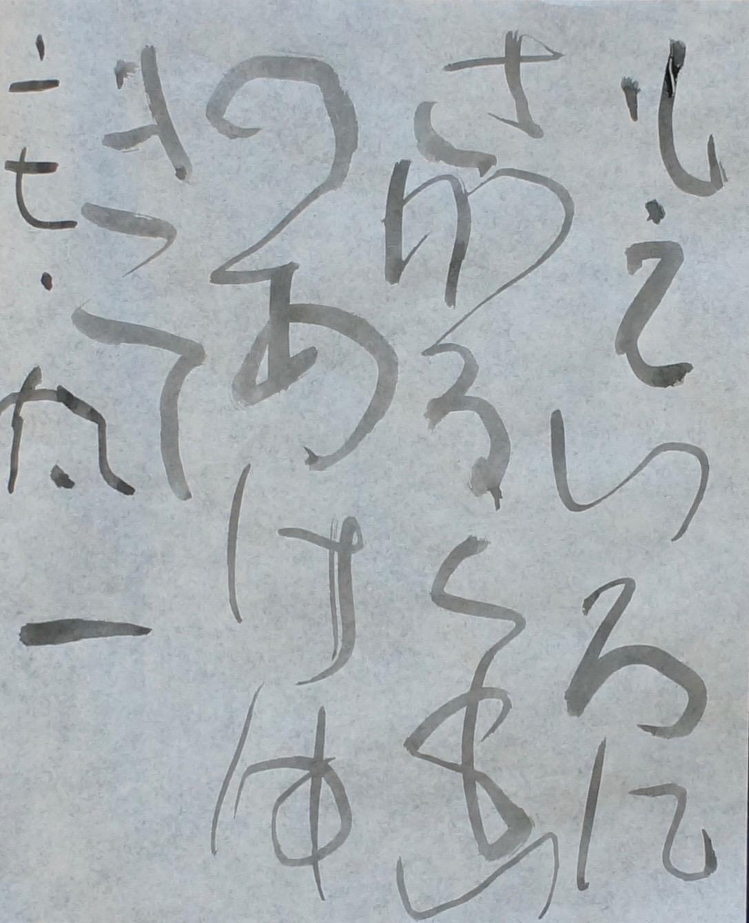 朝歌9月1日_c0169176_7372430.jpg