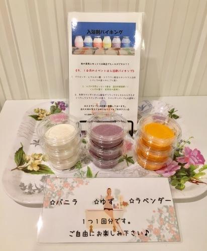 入浴剤バイキング☆_e0364685_18273003.jpg