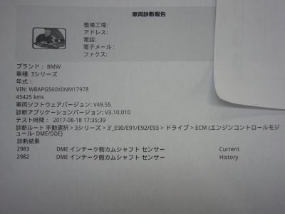 BMW 318セダン (E90)エンジン警告灯点灯 修理_c0267693_10511451.jpg
