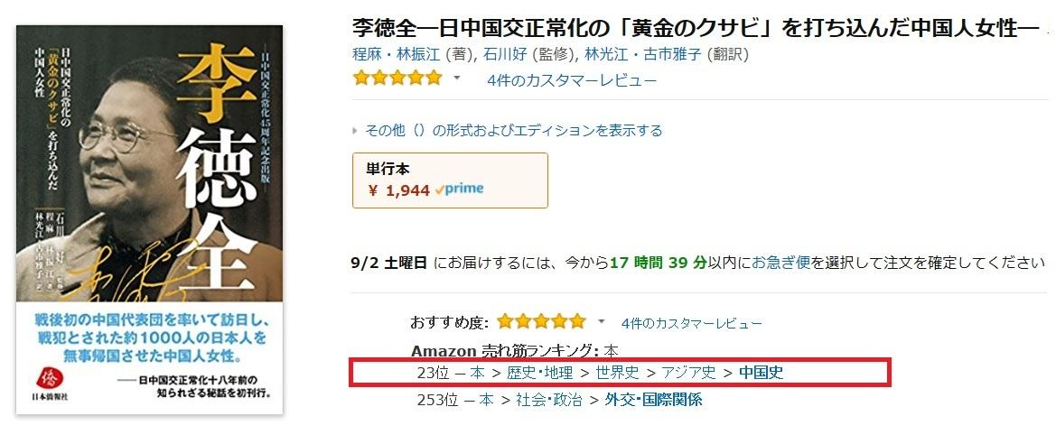 本日のアマゾンランキングは23位、『李徳全』日本語版_d0027795_16202962.jpg