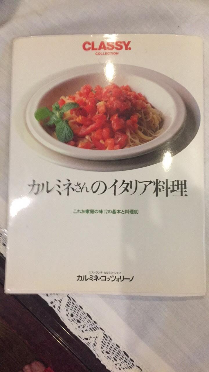 カルミネさんのお料理教室_f0106597_06062788.jpg