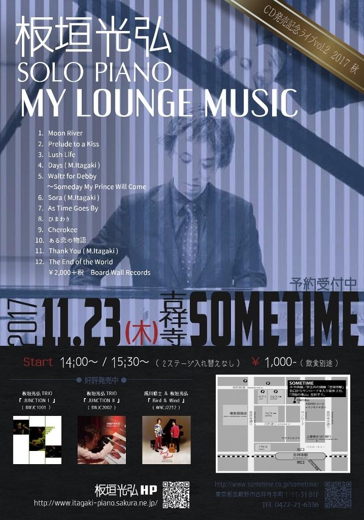 『マイ・ラウンジ・ミュージック』への思い 2017 秋⑤~Moon River_d0003502_13093083.jpg