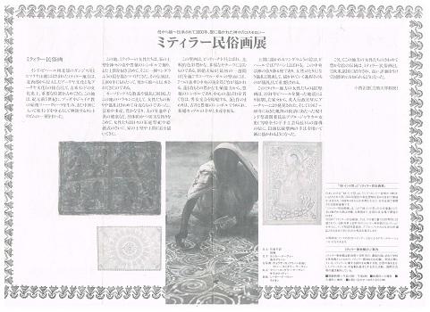 ミティラー民俗画展_f0364509_11270684.jpg