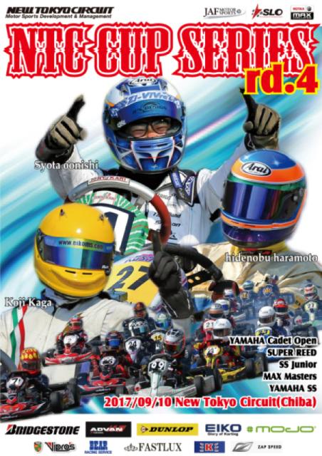 NTC CUP SERIES 第4戦、プログラム表紙(2017.9.10)_c0224820_14402344.jpg