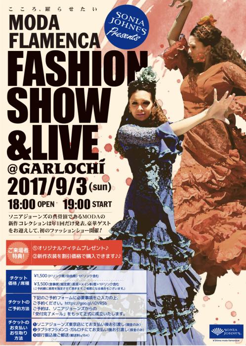 ファッションショーに伴う臨時休業のお知らせ_b0142724_19401075.jpg