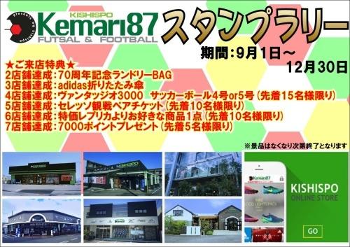 Kemari87 スタンプラリー開催!_e0157573_13353924.jpg