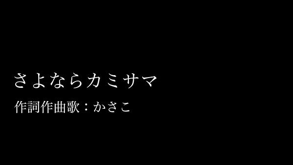 さよならカミサマ_e0171573_473720.jpg