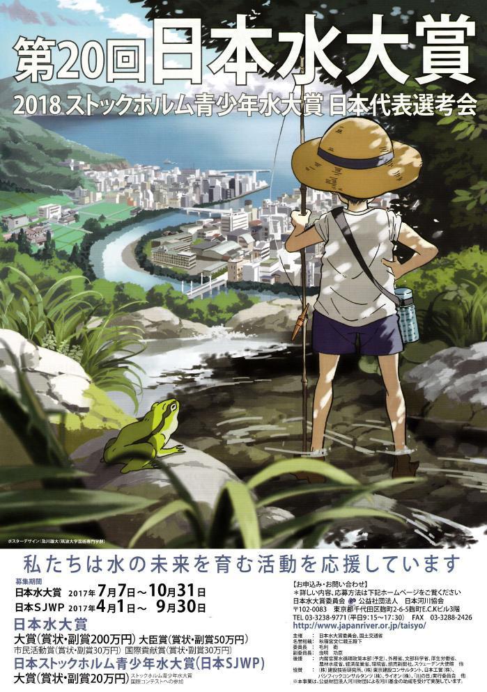 第20回日本水大賞募集_f0059673_22111614.jpg