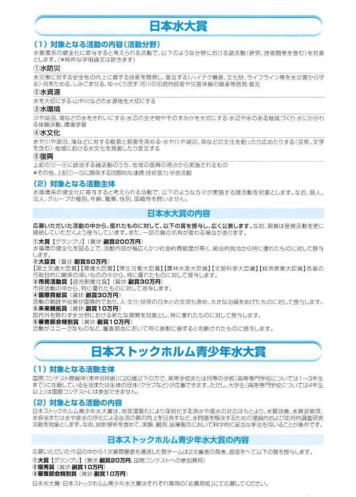 第20回日本水大賞募集_f0059673_22112608.jpg