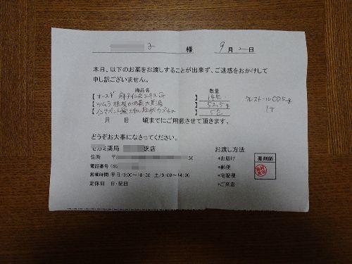b0258179_19040012.jpg