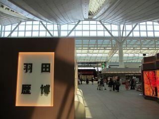 羽田空港 江戸小路の屋根_c0223192_21555741.jpg