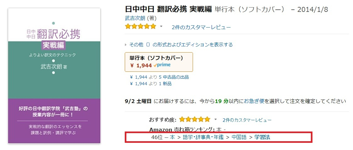 本日のアマゾンランキングは46位と52位、『日中中日 翻訳必携 実戦編』と 『日中中日翻訳必携 実戦編Ⅱ』 _d0027795_09464879.jpg