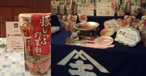 【RSP59】ヤマキ 豚しゃぶ野菜鍋つゆ_a0057402_08535144.png