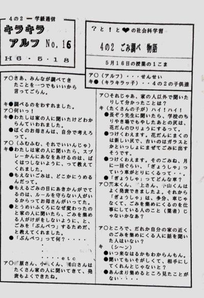 4年社会科「ごみ」調べ物語_c0052304_18525175.jpg