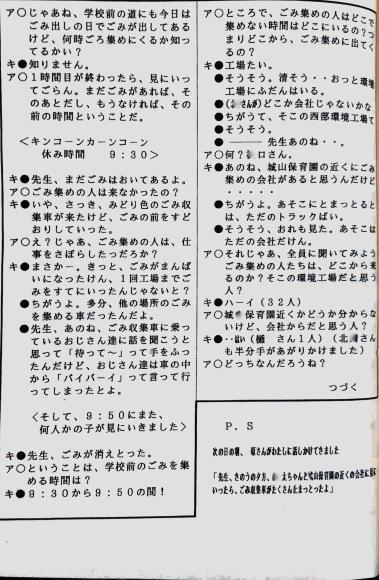 4年社会科「ごみ」調べ物語_c0052304_18555898.jpg