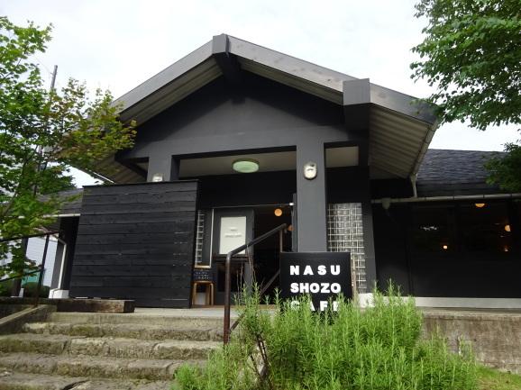 2017 那須で夏休み その2 NASU SHOZO CAFE_e0230011_17024982.jpg