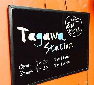 「Tagawa station」ライブ_b0114515_22510859.jpg