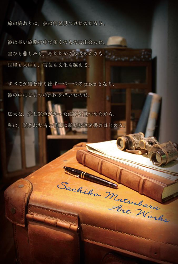 松原幸子作品展 「旅の手帳」_a0260022_15081657.jpg