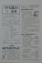 9月議会の日程が決まりました。給食センター土地購入費2億円…。_c0133422_242286.jpg