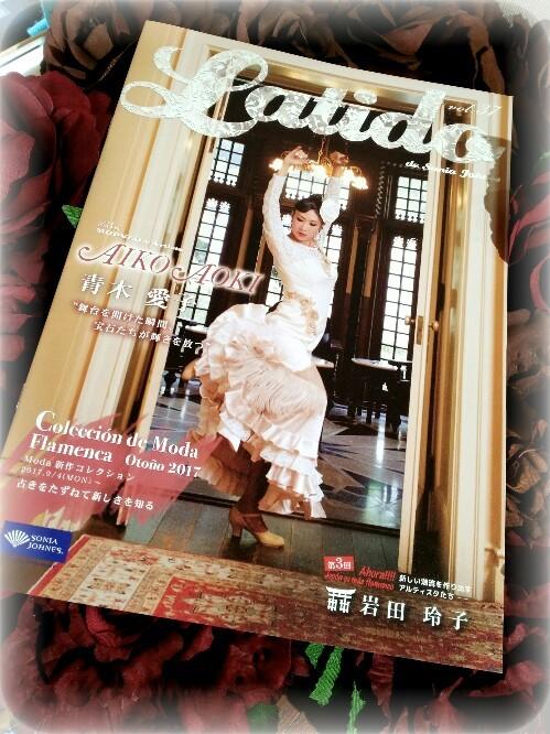 ~新刊Latido Vol.37!!!モーダ新作コレクション9/4(月)スタート~_b0142724_11393896.jpg