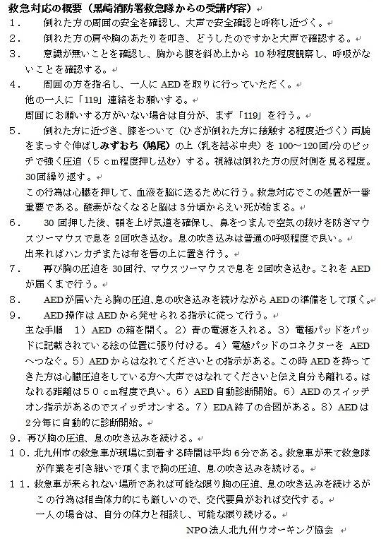 救急救命講習_b0220064_13340618.jpg