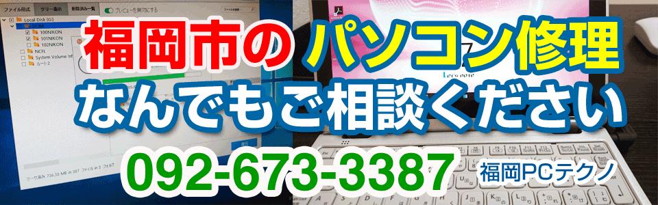パソコン修理 福岡 | 福岡のPC修理・出張サポート福岡PCテクノ