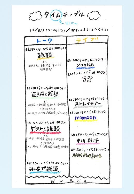 勇者ヨシヒコ ダイブイキタクナルツアー_a0127090_09201164.png