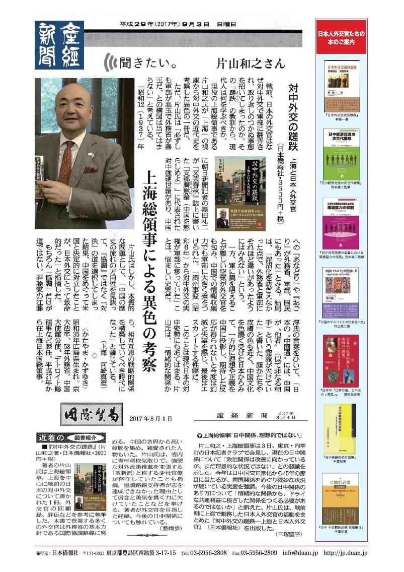 片山和之上海総領事の著書『対中外交の蹉跌―上海と日本人外交官』報道特集を作製しました_d0027795_22294547.jpg