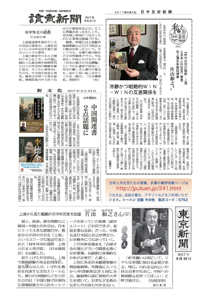 片山和之上海総領事の著書『対中外交の蹉跌―上海と日本人外交官』報道特集を作製しました_d0027795_22295975.jpg