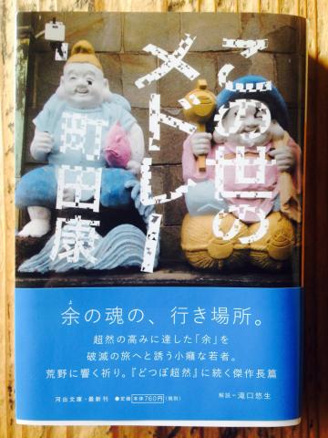 『どつぼ超然』『この世のメドレー』町田康著_e0055098_12330172.jpg