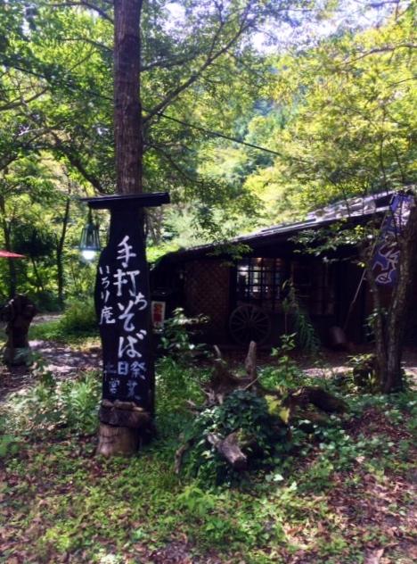 森の中のお蕎麦屋さん!_a0161408_21425341.jpg
