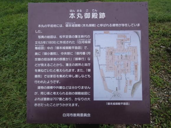 13番 白河小峰城_b0268916_10491943.jpg