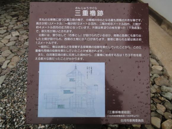 13番 白河小峰城_b0268916_10542187.jpg